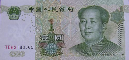Банконоты и монеты имеющие хождение в